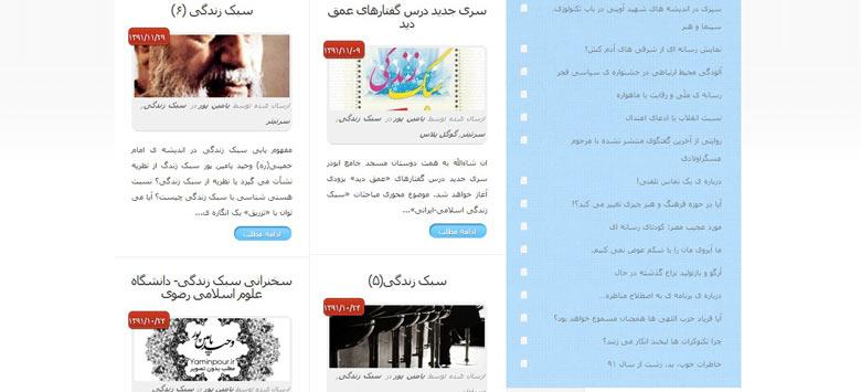 طراحی سایت دکتر وحید یامین پور