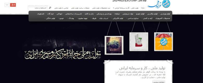 طراحی سایت تولید ملی