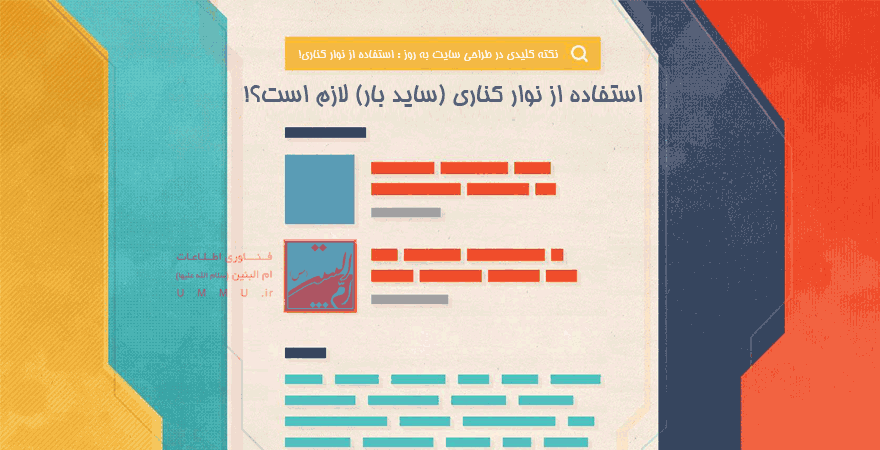 sidebar-in-webdesign