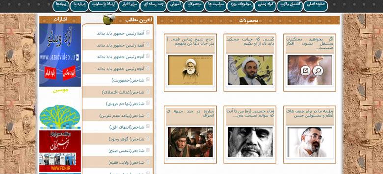 طراحی سایت فرهنگ بسیجی