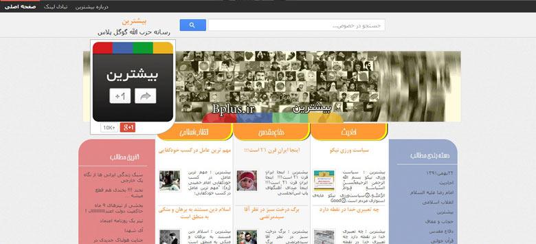 طراحی سایت بیشترین