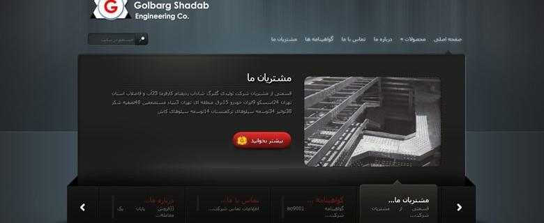 طراحی وب سایت شرکت گلبرگ شاداب