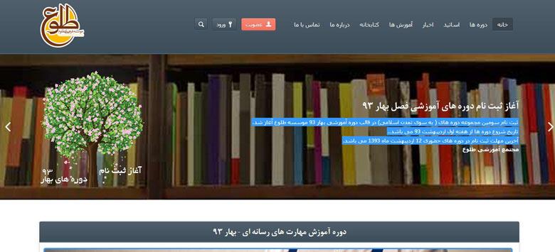 طراحی سایت موسسه طلوع