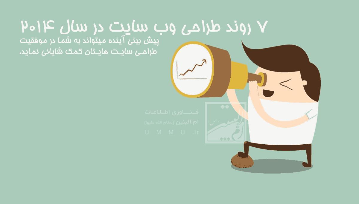 طراحی وب سایت که در سال 2014
