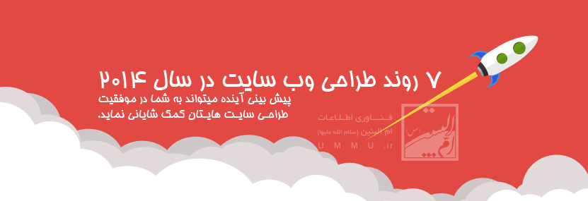 webdesign2014