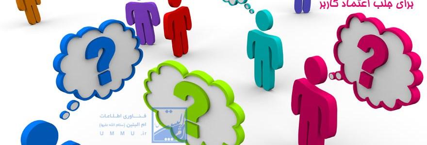 10 راهکار طراحی وب سایت برای جلب اعتماد کاربر – قسمت دوم
