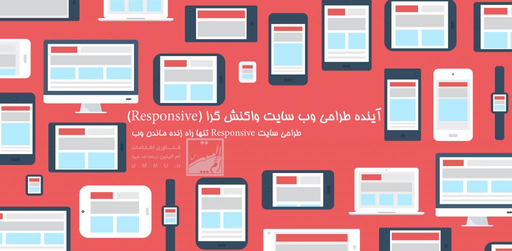 طراحی Responsive