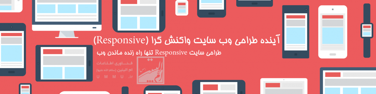 آینده طراحی سایت واکنش گرا Responsive