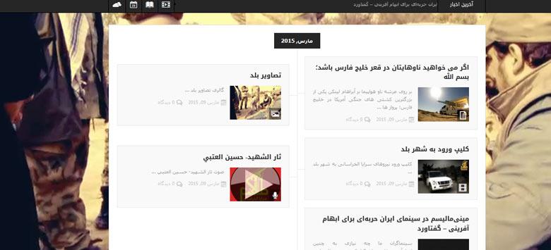 طراحی وب سایت سرایا الخراسانی