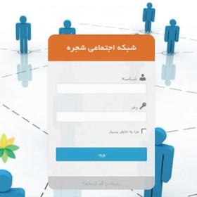 طراحی شبکه اجتماعی شجره