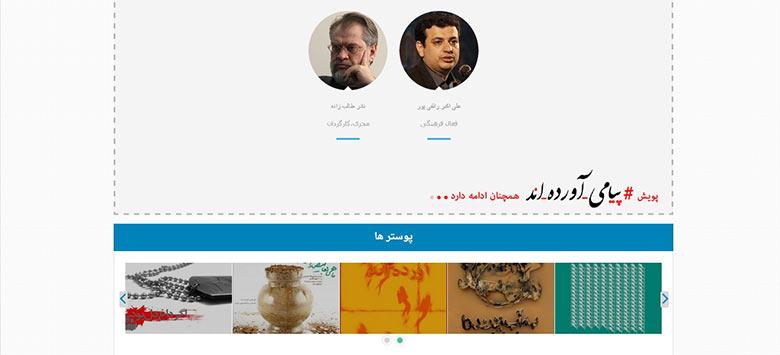 طراحی سایت پویش پیامی آورده اند