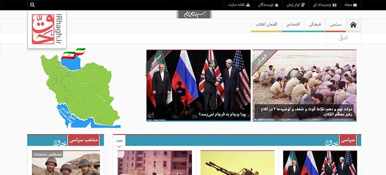 طراحی سایت حق