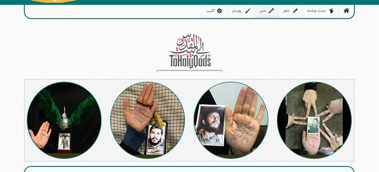 طراحی سایت پویش الی بیت المقدس