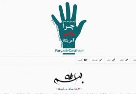 طراحی سایت پویش چرا مرگ بر آمریکا