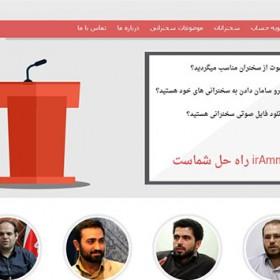 طراحی وب سایت قرارگاه اعزام سخنران