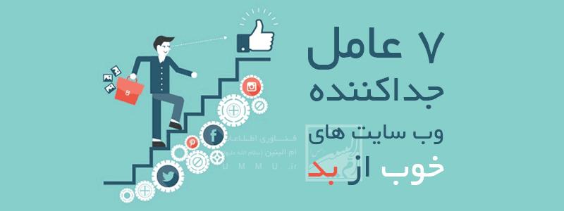 7 عامل موفقیت یا عدم موفقیت وب سایت ها در طراحی
